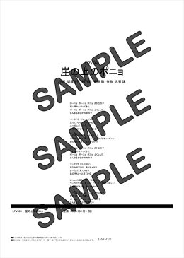 【ダウンロード楽譜】 崖の上のポニョ(弾き語り)/藤岡藤巻と大橋 のぞみ(ピアノ弾き語り譜 中級1)
