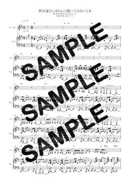 【ダウンロード楽譜】 明石家さんまさんに聞いてみないとネ/明石家さんま & 所ジョージ(ピアノ弾き語り譜 初級1)