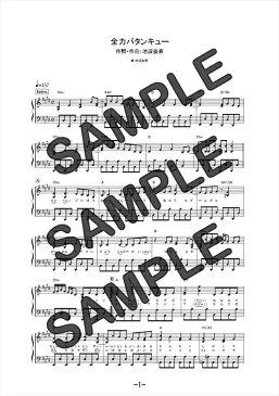 【ポイント10倍】【ダウンロード楽譜】 全力バタンキュー/A応P(ピアノソロ譜 中級1)