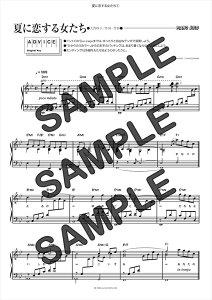 【ダウンロード楽譜】 夏に恋する女たち/大貫 妙子(ピアノソロ譜 中級1)