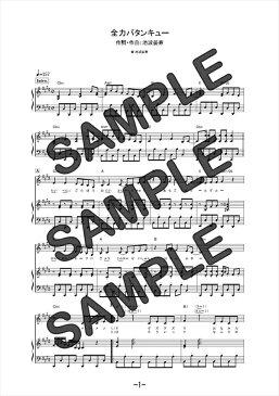 【ポイント10倍】【ダウンロード楽譜】 全力バタンキュー(弾き語り)/A応P(ピアノ弾き語り譜 中級1)