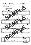 【ダウンロード楽譜】 スノープリンス/スノープリンス合唱団(ピアノソロ譜 中級1)