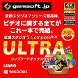 【11%OFFクーポン対象】変換スタジオ 7 Complete BOX ULTRA ダウンロード版