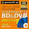 【11%OFFクーポン対象】ディスククリエイター 7 BD & DVD ダウンロード版