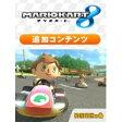 【10%OFF】[Wii U] 【マリオカート追加コンテンツ】 第2弾 どうぶつの森 × マリオカート8 (ダウンロード版) / 販売元:任天堂