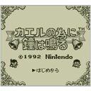 [3DS] カエルの為に鐘は鳴る (ダウンロード版) ※100ポイントまでご利用可