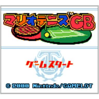 [3DS] マリオテニスGB (ダウンロード版)