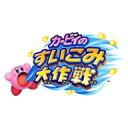 [3DS] カービィのすいこみ大作戦 (ダウンロード版)