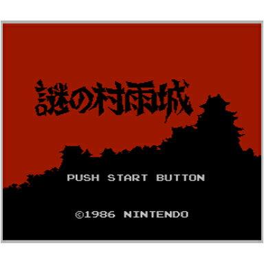 [3DS] 謎の村雨城 (ダウンロード版)