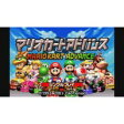 【10%OFF】[Wii U] マリオカートアドバンス (ダウンロード版) / 販売元:任天堂
