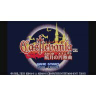 [Wii U] Castlevania 暁月の円舞曲 (ダウンロード版)  ※100ポイントまでご利用可