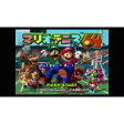 【10%OFF】[Wii U] マリオテニス64 (ダウンロード版) / 販売元:任天堂