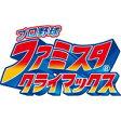 【15%OFFクーポン配布中】[3DS] プロ野球 ファミスタ クライマックス (ダウンロード版) / 販売元:バンダイナムコエンターテインメント