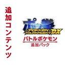 [Switch用追加コンテンツ] ポッ拳 POKKEN TOURNAMENT DX バトルポケモン追加パック(ダウンロード版) ※1,000ポイントまでご利用可