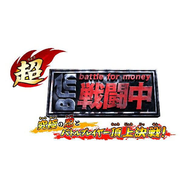 [3DS] 超・戦闘中 究極の忍とバトルプレイヤー頂上決戦! Welcome Price!! (ダウンロード版) ※2,000ポイントまでご利用可