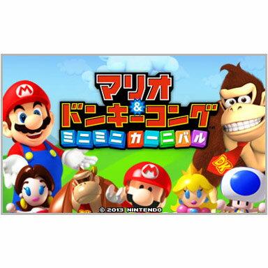 3DS マリオANDドンキーコングミニミニカーニバル(ダウンロード版)※100ご利用可