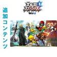 【10%OFF】[Wii U] 大乱闘スマッシュブラザーズ for Wii U 追加コンテンツ あらゆるものを全部入り! パック (ダウンロード版) / 販売元:任天堂