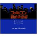 [3DS] ファミコン探偵倶楽部 消えた後継者(前後編) (ダウンロード版)...