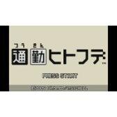 【15%OFFクーポン配布中】[Wii U] 通勤ヒトフデ (ダウンロード版) / 販売元:任天堂