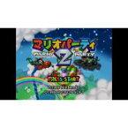【11%OFFクーポン配布中】 [Wii U] マリオパーティ2 (ダウンロード版) / 販売元:任天堂