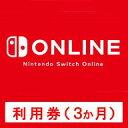 [Switch] Nintendo Switch Online利用券(3ヶ月券) (ダウンロード版) ※100ポイントまでご利用可