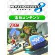 【10%OFFクーポン対象】[Wii U] 【マリオカート8 追加コンテンツ】 第1弾 ゼルダの伝説 × マリオカート8 / 販売元:任天堂
