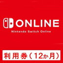[Switch] Nintendo Switch Online利用券(12ヶ月券) (ダウンロード版) ※1,000ポイントまでご利用可