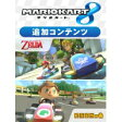 【10%OFFクーポン対象】[Wii U] 【マリオカート8 追加コンテンツ】 第1弾+第2弾 まとめてお得パック / 販売元:任天堂