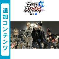 [Wii U] 大乱闘スマッシュブラザーズ for Wii U 追加コンテンツ 第6弾まとめパック (ダウンロード版)  ※999ポイントまでご利用可