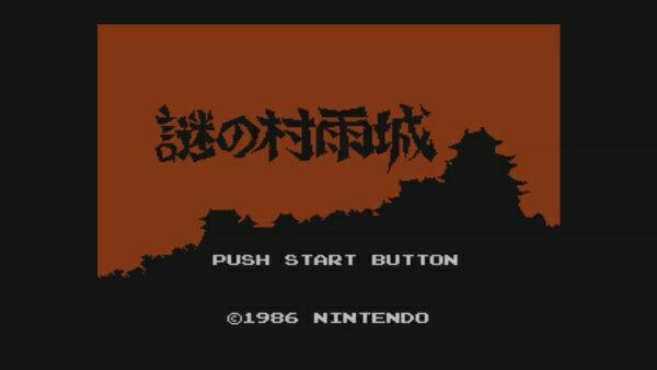[Wii U] 謎の村雨城 (ダウンロード版)