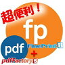 【15%OFFクーポン配布中】【印刷コスト&トナー削減】FinePrint8 + pdfFactory5