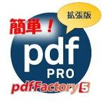【かんたんPDF変換&作成&編集】pdfFactory5 Pro バージョンアップ