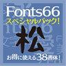 Fonts66スペシャルパック「松」/38書体 / 販売元:スキルインフォメーションズ株式会社 本製品は38種類のフォントがセットになった、大変お得なパッケージです。