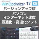 WinOptimizer 17 3PC バージョンアップ版 ...