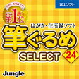 【11%OFFクーポン対象】筆ぐるめ 24 select ダウンロード版/ 販売元:株式会社 ジャングル