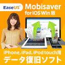 EaseUS MobiSaver for iOS Win 1ライセンス ダウンロード版 / 販売元:EaseUS 【iPhoneデータをPC上に復元/iTunesバックアップ・iCloudデータ抽出/iPhoneの故障、トラブルに】