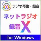 ネットラジオ録音 X for Windows ダウンロード版【インターネットラジオ録音ソフト(radiko、らじる★らじる対応)/アートワークを自動設定/3台のWindowsにインストール可能】