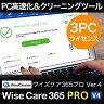 【15%OFFクーポン配布中】【特価54%OFF】 Wise Care 365 PRO V4 (3PC ライセンス) / 販売元:株式会社LODESTAR JAPAN 【PC最適化・高速化ソフト】