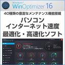 WinOptimizer 16 3PC ダウンロード版 【P...