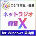 ネットラジオ録音 X for Windows 乗換版 ダウンロード版【インターネットラジオ録音ソフト(radiko、らじる★らじる対応)/アートワークを自動設定/3台のWindowsにインストール可能 /お得な乗換え価格】