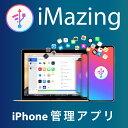 iMazing【 iPhone/iPad/iPadからiTuneを使わずにかんたんデータ転送・自動バックアッ……