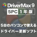 DriverMax 9 Pro 5PC/1年版 ダウンロード...