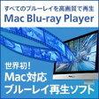 【特価 25%OFF】Mac Blu-ray Player 2 1ライセンス / 販売元:Macgo