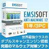 【15%OFFクーポン配布中】【特価35%OFF】 Emsisoft Anti-Malware V12 1年/3PC / 販売元:株式会社LODESTAR JAPAN 【世界最強レベル!ダブルスキャナーエンジン搭載マルウェア対策ソフト】