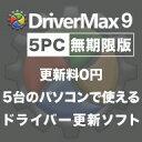 DriverMax 9 Pro 5PC/無期限版 ダウンロー...