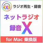 ネットラジオ録音 X for Mac 乗換版 ダウンロード版【インターネットラジオ録音ソフト(radiko、らじる★らじる対応)/アートワークを自動設定/3台のMacにインストール可能/お得な乗換え価格】