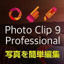 inPixo Photo Clip 9 Professional ダウンロード版【Photo Eraser / Photo Cutter / Photo Editor の3つの機能がセットになったオールインワン・デジタル写真加工ソフト】
