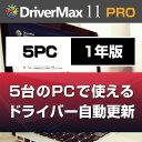 DriverMax 11 Pro 5PC/1年 ダウンロード版【5台で使える!かんたん安心!ドライバ...