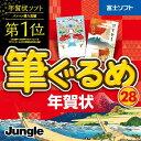 【ポイント5倍】筆ぐるめ 28 年賀状 / 販売元:株式会社 ジャングル