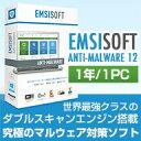 Emsisoft Anti-Malware V12 1年/1...
